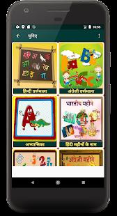 Hindi Kids Learning App - हिंदी वर्णमाला