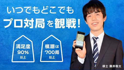 Shogi Live Subscription 2014 screenshots 1