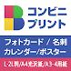 BiziCard 名刺や写真をコンビニプリント