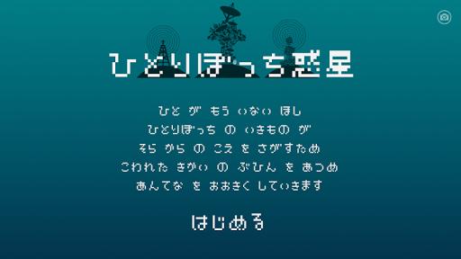 u3072u3068u308au307cu3063u3061u60d1u661f 1.3.4 screenshots 1