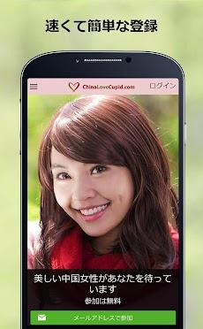 ChinaLoveCupid - 中国人との出会い応援アプリのおすすめ画像1