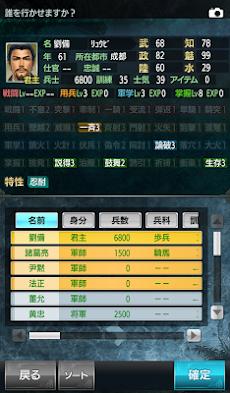 三國志Ⅲのおすすめ画像5