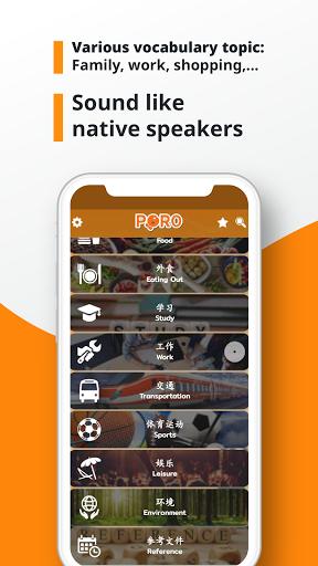 Learn Chinese - 6000 Essential Words apktram screenshots 3