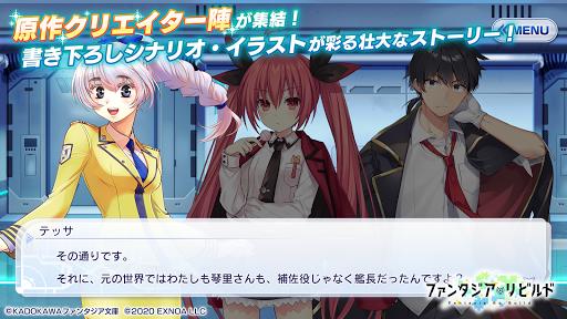 ファンタジア・リビルド 1.0.50 screenshots 2