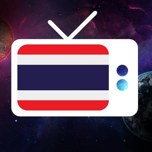 Baixar TV Thailand - ดูทีวีออนไลน์ไทย