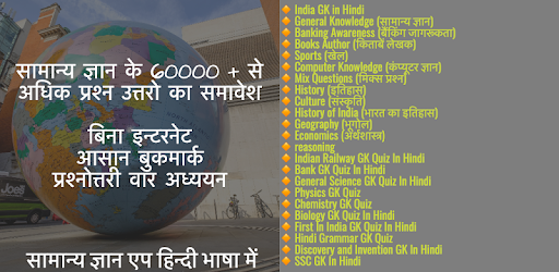 GK24 : Daily Current Affairs 2020 and GK in Hindi APK 0