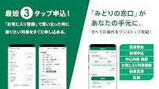 えきねっとアプリ 新幹線・特急列車の予約のおすすめ画像3