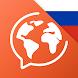 ロシア語を無料で学習 - Androidアプリ