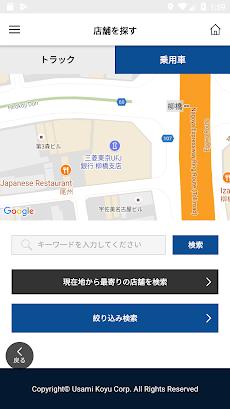 宇佐美アプリのおすすめ画像4