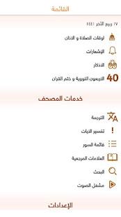 Golden Quran 12.5 Screenshots 1
