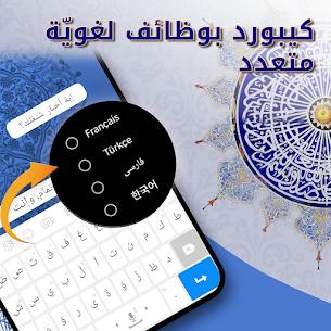 تحميل تمام لوحة المفاتيح العربية للاندرويد – Tamam Arabic Keyboard 4