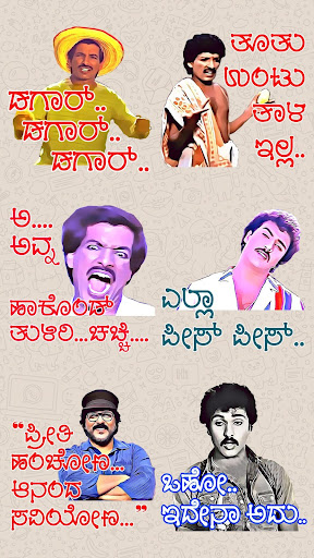 Kannada Stickers - WAStickerApps modavailable screenshots 16