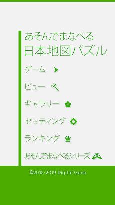 あそんでまなべる 日本地図パズルのおすすめ画像5