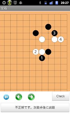 囲碁定石のおすすめ画像3