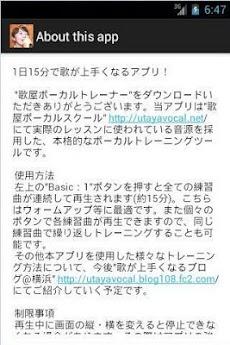 """1日15分で歌が上手くなる!""""歌屋ボーカルトレーナー""""のおすすめ画像3"""