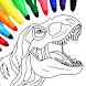 恐竜の色ゲーム