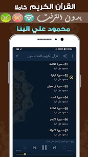 mahmoud ali albanna Quran MP3 Offline 2.7 Mod APK Updated Android 2