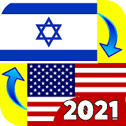 Hebrew - English Translator 2021