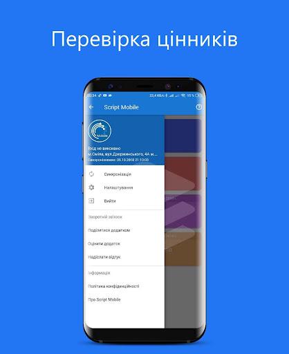 Script Mobile 2.0.10 Screenshots 1