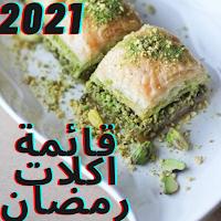 قائمة اكلات رمضان 2021  اطباق رمضان
