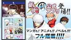 銀魂公式アプリ - コミックもアニメもノベルも全部楽しめるってマジかァァァ!のおすすめ画像1
