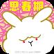 思春期ウサギ - Androidアプリ