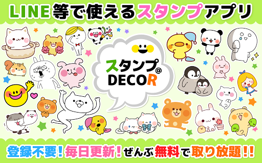 Unlimited Free Stickersu2605Stamp@DECOR 1.2.3 screenshots 21
