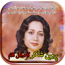 Parveen_shakir_urdu_hindi_poetry_ghazal_khushbu icon