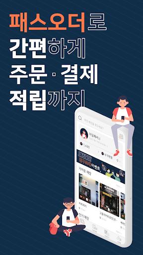 패스오더 - 카페 가는 길, 미리주문 2.25.54 screenshots 1