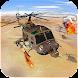 ガンシップヘリバトル:ヘリコプター3Dシミュレーター