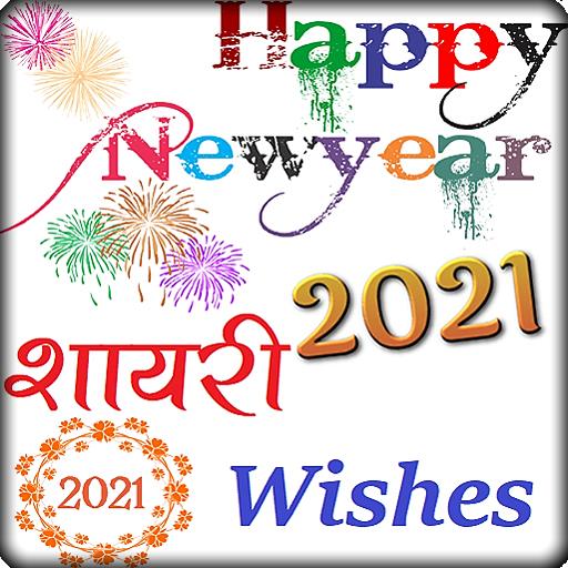 Happy New Year 2021 Shayari And Wishes App