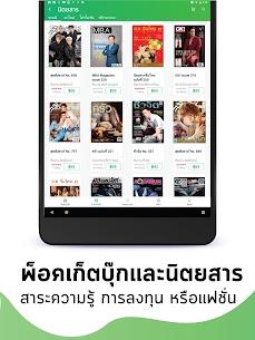 Meb Ask Media Apk Download, NEW 2021 12