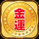 金運アップ診断 運勢上昇の秘策 - Androidアプリ