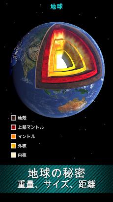 Solar Walk Lite - スペースアトラスとプラネタリウム3D:太陽系、惑星、衛星、彗星のおすすめ画像3