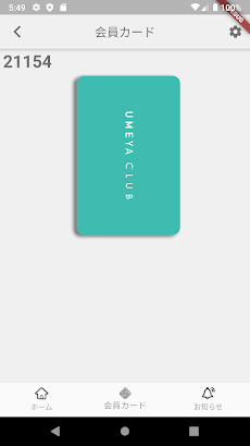 UMEYA公式アプリ -菓子処 梅屋-のおすすめ画像2