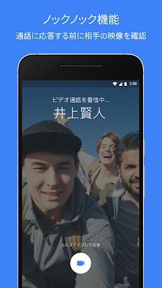 Google Duo - 高品質のビデオ通話のおすすめ画像2