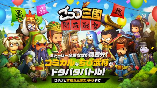 ごっつ三国 関西戦記 【関西弁三国志RPG】