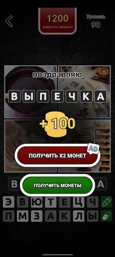 4 u0444u043eu0442u043au0438 1 u0441u043bu043eu0432u043e 2.210720-50 screenshots 4