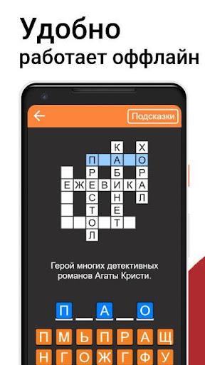 Быстрые Кроссворды на русском 1.12.2 screenshots 2