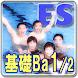 上達法基礎 背泳ぎ 1/2 - Androidアプリ