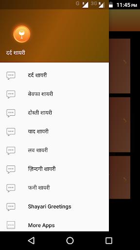 Hindi Dard Bhari Shayari with images Hindi Latest screenshots 1