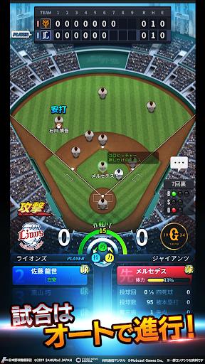 【劇プロ】劇的采配!プロ野球リバーサル screenshots 3
