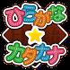 楽しい日本語練習 ( ひらがな カタカナ 練習)  無料版 - Androidアプリ