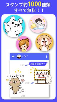 +メッセージ(プラスメッセージ)のおすすめ画像3