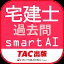 宅建士試験過去問題集SmartAI - 2021年度版