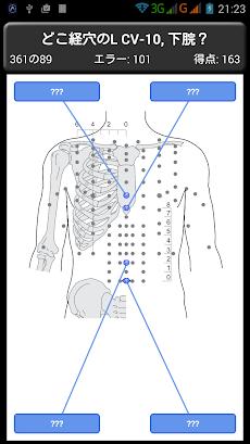 経穴ボディクイズのおすすめ画像2