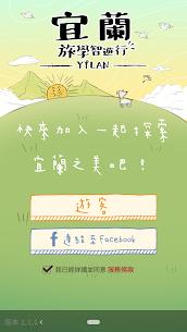 宜蘭瘋尋寶  Apps on For Pc – How To Download It (Windows 7/8/10 And Mac) 1
