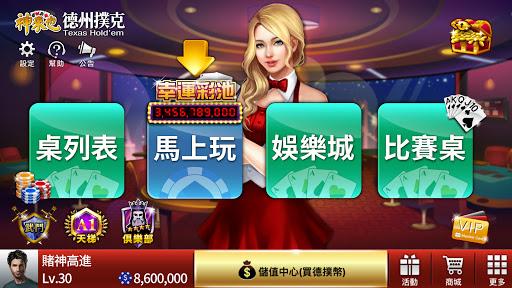 u5fb7u5ddeu64b2u514b u795eu4f86u4e5fu5fb7u5ddeu64b2u514b(Texas Poker) 6.0.1.2 screenshots 16