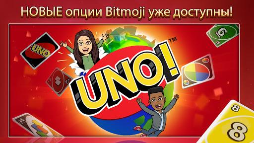 Загрузить UNO!™ mod apk