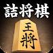 将棋アプリ 百鍛将棋 -初心者でも楽しく遊べる本格ゲーム-